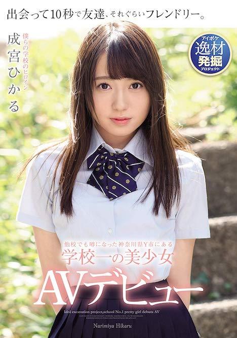 【新作】他校でも噂になった神奈川県Y市にある学校一の美少女 成宮ひかる AVデビュー 1