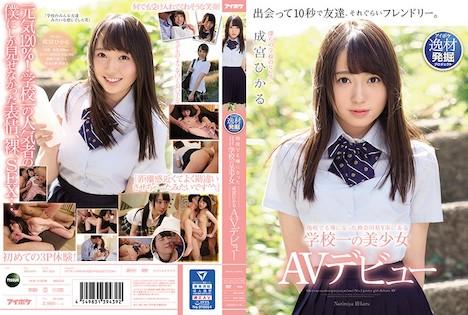 【新作】他校でも噂になった神奈川県Y市にある学校一の美少女 成宮ひかる AVデビュー 14