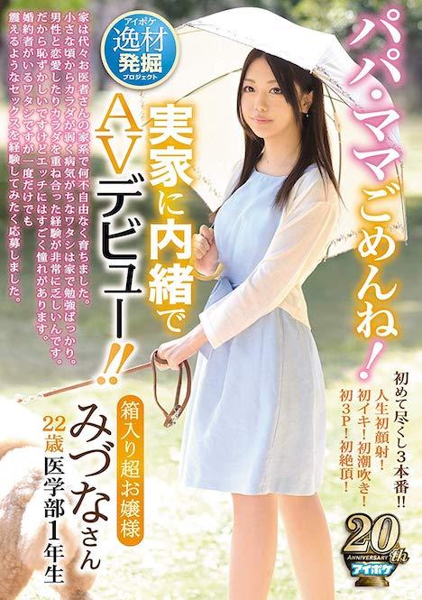 【新作】パパ・ママごめんね!実家に内緒でAVデビュー!! 1