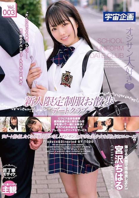 新人限定制服お散歩デートクラブ 宮沢ちはる Vol 003
