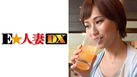 【E★人妻DX】ゆかりさん (38)