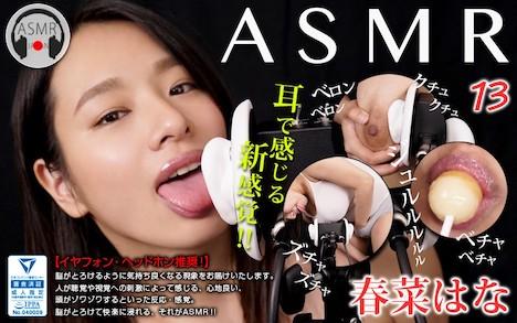 【ASMR】ASMR 13 春菜はな