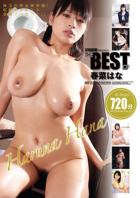 ATTACKERS PRESENTS THE BEST OF 春菜はな