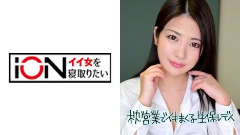 【ION イイ女を寝取りたい】久美(26)