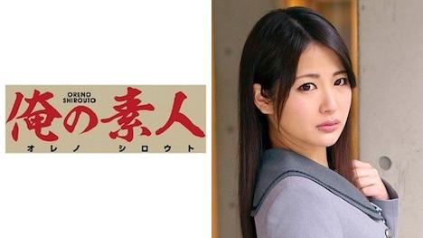 【俺の素人】Satomi 女子校生