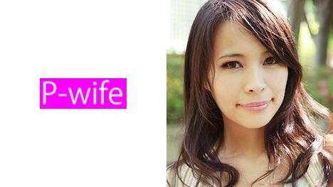【P-WIFE】きょうこ