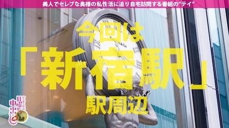 【プレステージプレミアム】新宿でアートを買い漁る外科医の奥様!!中出し3連発+α!!…自慢の美脚と網タイツを見せつけ、感じる視線でマ●コを濡らす超ド級のムッツリドすけべ奥様は〝ノースキン推奨〟の快楽主義者…!! 宮本つばきさん 35歳 2