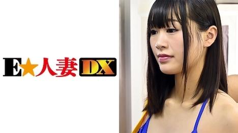 【E★人妻DX】みおりさん 28歳