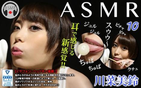 【ASMR】ASMR 10 川菜美鈴