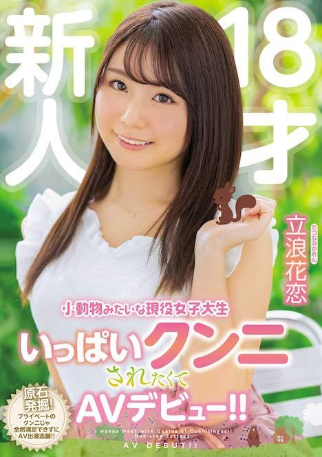 【新作】新人18才小動物みたいな現役女子大生いっぱいクンニされたくてAVデビュー!! 立浪花恋 1