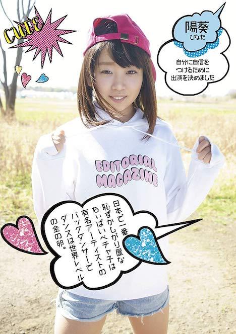 日本で一番恥ずかしがり屋なちぃぱいペチャ子は有名アーティストのバックダンサーでダンスは世界レベルの金の卵。