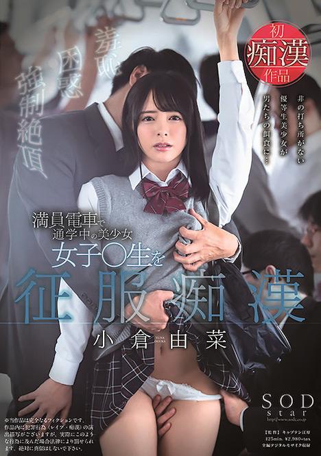 小倉由菜 満員電車で通学中の美少女女子○生を征服チカン