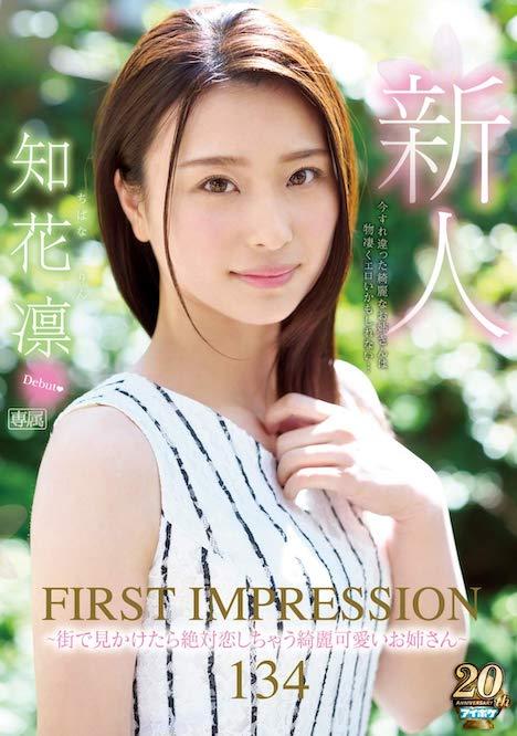 【新作】FIRST IMPRESSION 134 ~街で見かけたら絶対恋しちゃう綺麗可愛いお姉さん~ 知花凛 1