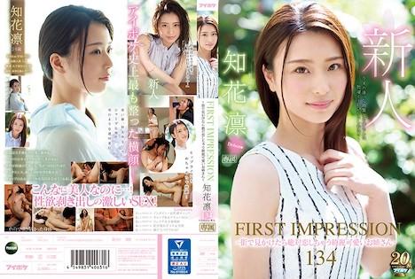 【新作】FIRST IMPRESSION 134 ~街で見かけたら絶対恋しちゃう綺麗可愛いお姉さん~ 知花凛 14