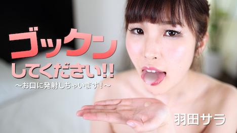 【HEYZO】ゴックンしてください!!~お口に発射しちゃいます!~ 羽田サラ