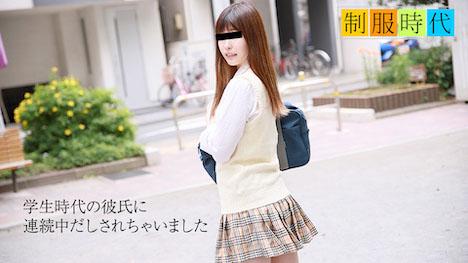 【天然むすめ】制服時代 ~連続2回中だしされたあの頃~ 羽田サラ