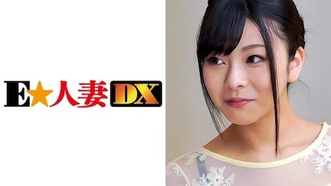 【E★人妻DX】あずささん 23歳