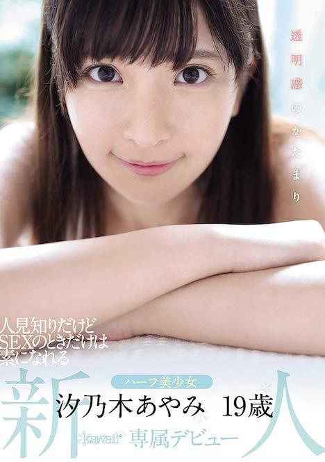 【新作】透明感のかたまり 人見知りだけどSEXのときだけは素になれるハーフ美少女 汐乃木あやみ19歳kawaii*専属デビュー 1