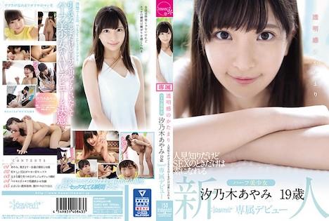 【新作】透明感のかたまり 人見知りだけどSEXのときだけは素になれるハーフ美少女 汐乃木あやみ19歳kawaii*専属デビュー 12