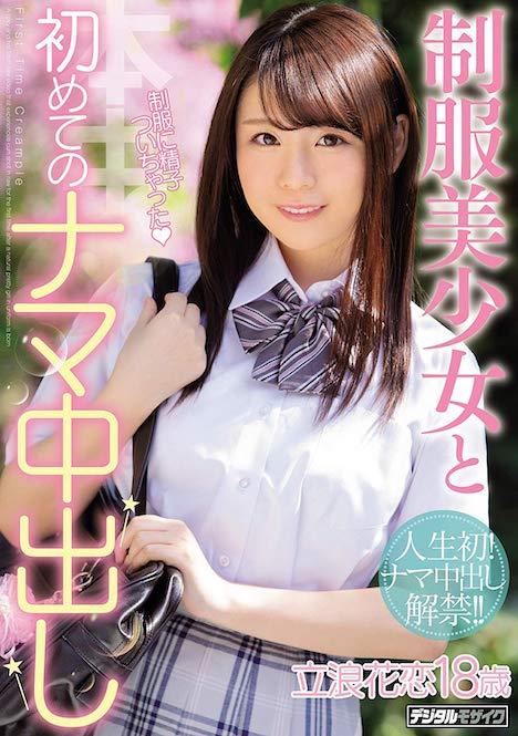 【新作】制服美少女と初めてのナマ中出し 立浪花恋 1