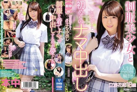 【新作】制服美少女と初めてのナマ中出し 立浪花恋 12