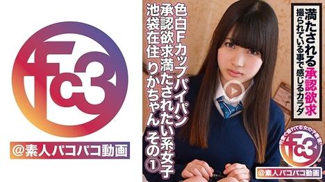 【FC3@素人パコパコ動画】りかちゃん
