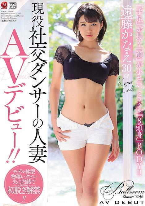 【新作】現役社交ダンサーの人妻 遠藤かなえ 30歳 AVデビュー!! 1