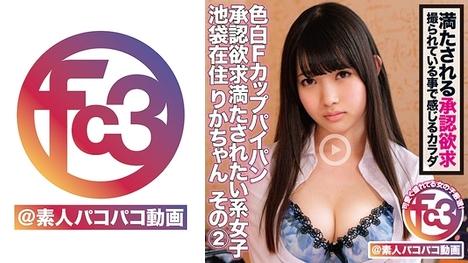 【FC3@素人パコパコ動画】りかちゃん 2
