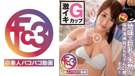 【FC3@素人パコパコ動画】さちちゃん
