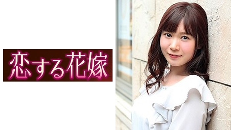 【恋する花嫁】ももか(31) 可愛らしい笑顔と、ふんわり大きく柔らかい最高品質のおっぱいの持ち主! 1