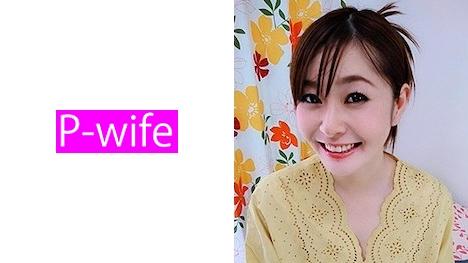 【P-WIFE】ゆりか(33)