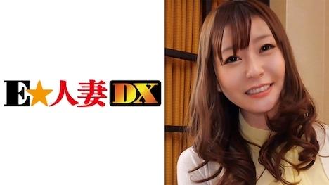 【E★人妻DX】かすみさん 38歳 元モデルのGカップ奥さま