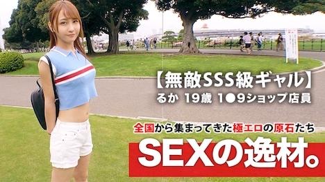 【ARA】【強烈に可愛い】19歳【無敵SSS級】るかちゃん参上!渋谷1●9のショップ店員をしている彼女の応募理由は『彼氏もいないし寂しくて…』おへそ丸出しなファションで『私、ズコズコされたぃんです♪』SEX大好き09店員!【スタイル抜群敏感BODY】 1