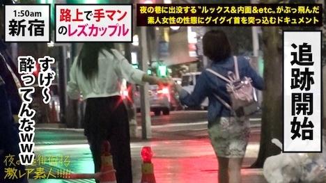 【プレステージプレミアム】路上で手マンするレズカップル!!新宿の繁華街で、人の目気にせず〝Dキス〟〝手マン〟〝クンニ〟と、酔った勢いでエロい事しまくってる〝どエロい猛者〟発見!!しかも『レズカップル』!!:夜の巷を徘徊する〝激レア素人〟!! 25 ジュリア 23歳 ポールダンサー:エミ 21歳 OL 7