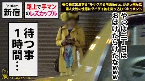 【プレステージプレミアム】路上で手マンするレズカップル!!新宿の繁華街で、人の目気にせず〝Dキス〟〝手マン〟〝クンニ〟と、酔った勢いでエロい事しまくってる〝どエロい猛者〟発見!!しかも『レズカップル』!!:夜の巷を徘徊する〝激レア素人〟!! 25 ジュリア 23歳 ポールダンサー:エミ 21歳 OL 16