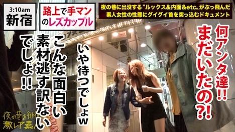 【プレステージプレミアム】路上で手マンするレズカップル!!新宿の繁華街で、人の目気にせず〝Dキス〟〝手マン〟〝クンニ〟と、酔った勢いでエロい事しまくってる〝どエロい猛者〟発見!!しかも『レズカップル』!!:夜の巷を徘徊する〝激レア素人〟!! 25 ジュリア 23歳 ポールダンサー:エミ 21歳 OL 17