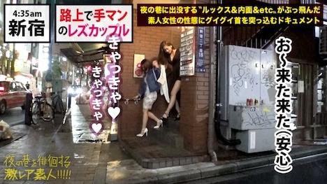 【プレステージプレミアム】路上で手マンするレズカップル!!新宿の繁華街で、人の目気にせず〝Dキス〟〝手マン〟〝クンニ〟と、酔った勢いでエロい事しまくってる〝どエロい猛者〟発見!!しかも『レズカップル』!!:夜の巷を徘徊する〝激レア素人〟!! 25 ジュリア 23歳 ポールダンサー:エミ 21歳 OL 20