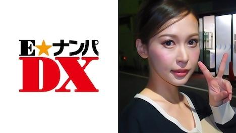 【E★ナンパDX】わかなさん 21歳 Eカップ色白女子大生 【ガチな素人】