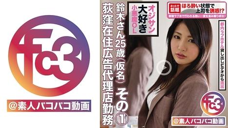 【FC3@素人パコパコ動画】鈴木さん