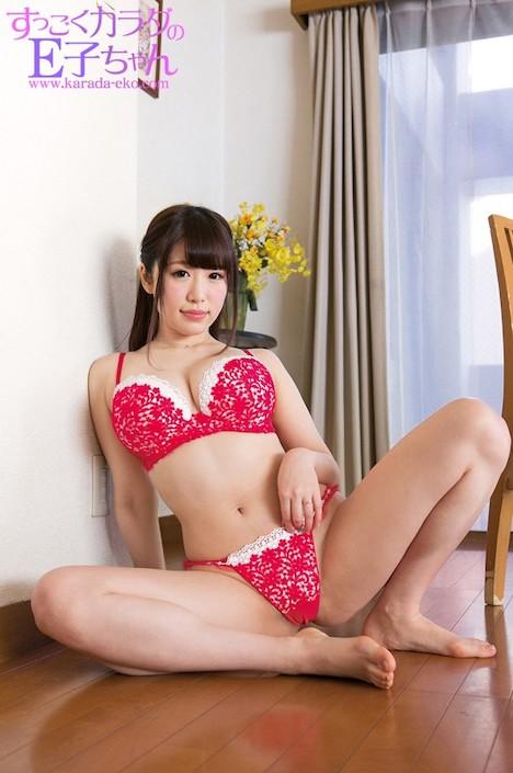 【すっごくカラダのE子ちゃん】HANNA 2
