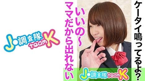 【J●調査隊 チームK】あめりぃ 2