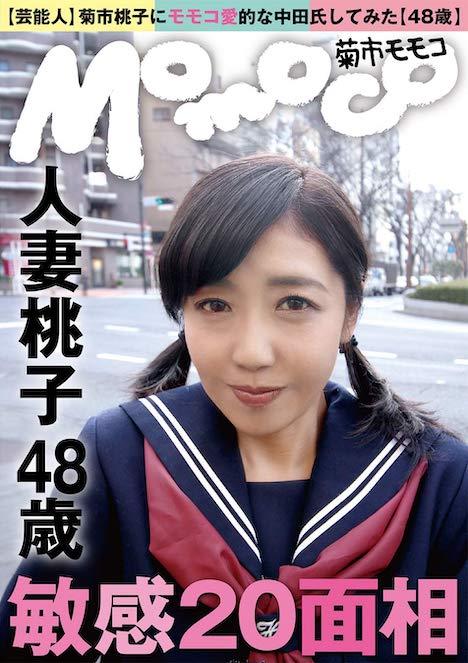 (芸能人)菊市桃子にモモコ愛的な中田氏してみた(48歳)敏感20面相