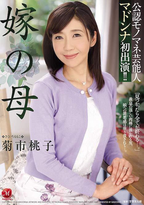 公認モノマネ芸能人 マドンナ初出演!! 嫁の母 菊市桃子