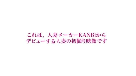 【KANBi】【KANBi人妻発掘プロジェクト】初撮りAV動画 06 仮名)松岡愛莉 色白マシュマロ肌の感度良好むっちり妻!男優のテクニックでま◯こをビショビショに濡らしてイキまくり!背徳セックスで大興奮なスケベ奥さんww 2