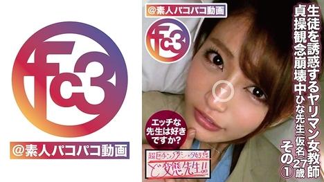 【FC3@素人パコパコ動画】ひな先生(27)
