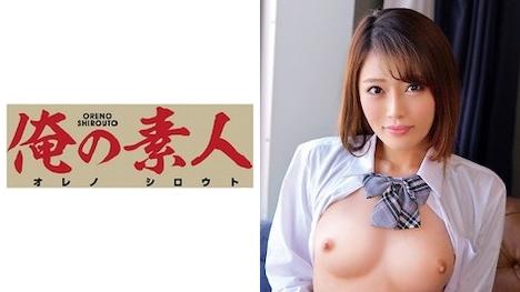 【俺の素人】ひなちゃん 女子校生