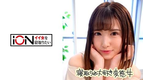 【ION イイ女を寝取りたい】加奈(25)