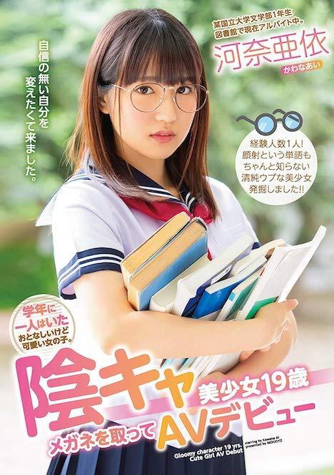 【新作】学年に一人はいたおとなしいけど可愛い女の子。 陰キャ美少女19歳メガネを取ってAVデビュー 河奈亜依 1