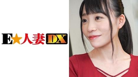 【E★人妻DX】優衣さん 25歳 色白巨乳人妻