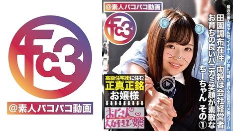 【FC3@素人パコパコ動画】ちーちゃん